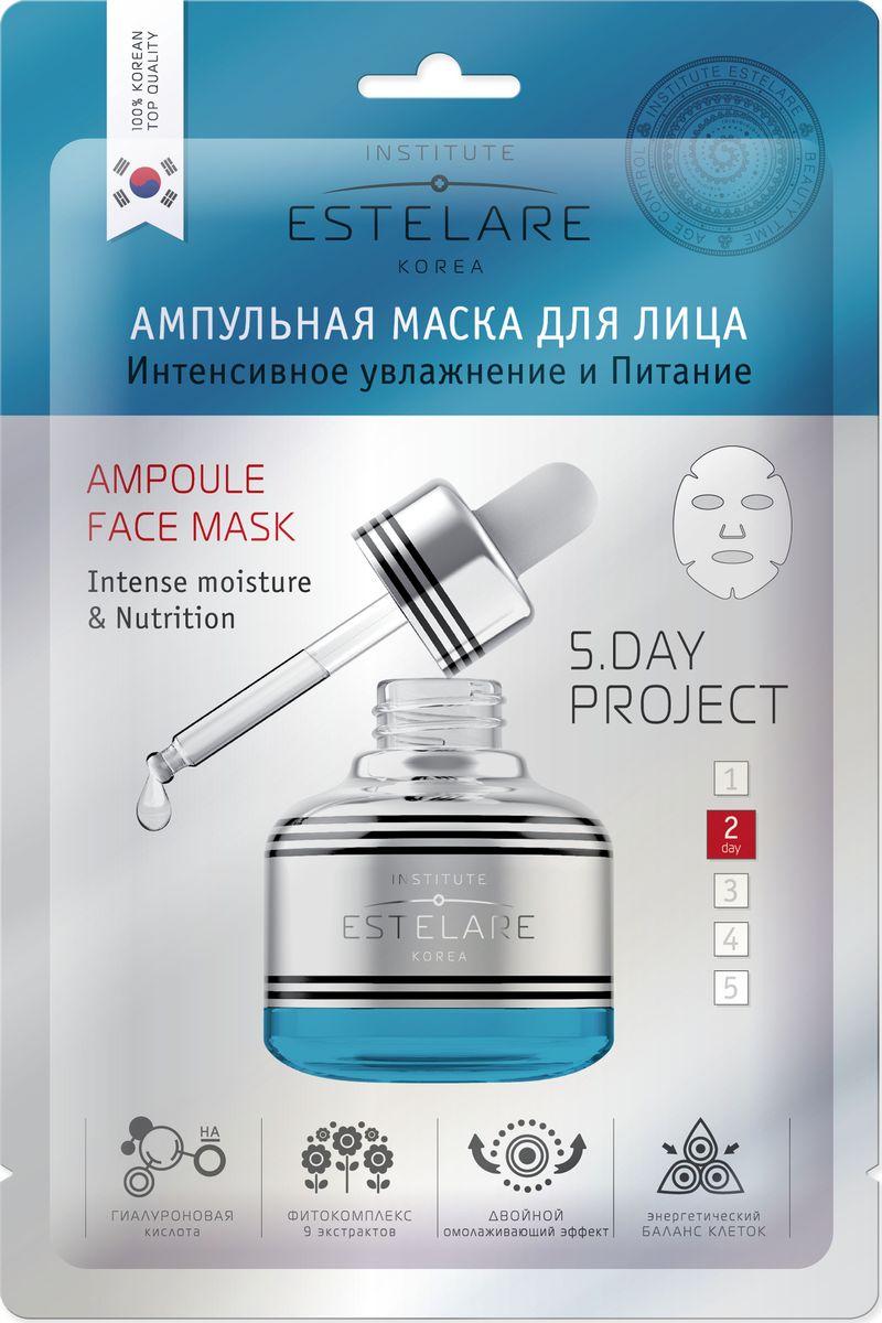 Institute Estelare Korea Ампульная маска для лица Омоложение и Упругость кожи 5 day8809270626956Ампульная маска, пропитанная концентрированной эссенцией фильтрата секреции улитки, гиалуроновой кислотой и экстрактами морских водорослей, приостанавливает процесс накопления возрастных изменений в коже на молекулярном уровне. Способствует регенерации клеток, укреплению соединительной ткани, поддерживает упругость и эластичность кожи, повышает ее иммунитет и защитные функции. Фильтрат улитки великолепно увлажняет и питает кожу, выравнивает цвет и структуру кожи, оказывает омолаживающее воздействие. Экстракты морских водорослей обладают уникальным комплексом биологически активных веществ, усиливающих клеточный метаболизм и замедляющих процесс старения. Результат - подтянутая, нежная и сияющая кожа!