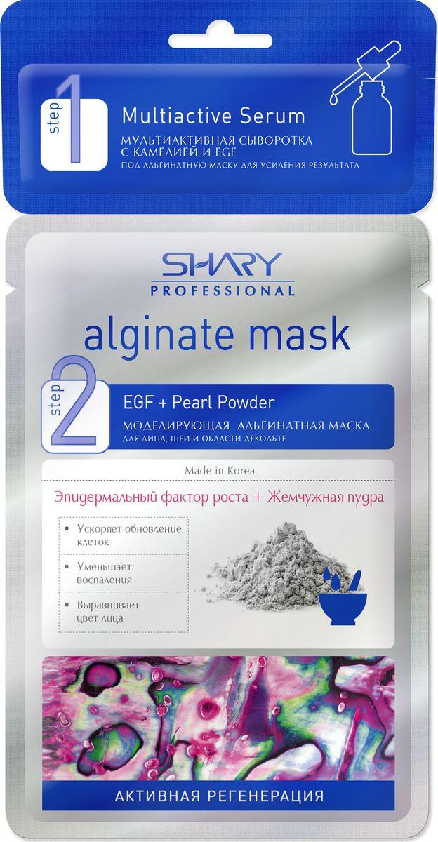 Shary Профессиональная альгинатная маска с сывороткой Активная Регенерация, 28 г + 2 г8809371143475Жемчужная пудра в составе альгинатной маски обладает противовоспалительными свойствами, ускоряет заживление ранок, успокаивает раздражения и снимает покраснения. Полипептидный комплекс EGF (эпидермальный фактор роста) стимулирует обновление и глубокую регенерацию на клеточном уровне, восстанавливает тургор кожи, борется с излишней пигментацией, выравнивая тон кожи. Важное свойство альгината в несколько раз усиливать действие нанесенных под маску средств, позволит сыворотке с EGF и камелией еще активнее работать над обновлением эпидермиса и сохранением красоты вашей кожи. Результат: обновленная успокоенная кожа имеет более ровный и красивый тон, воспаления и покраснения уменьшились, матовая кожа надолго сохраняет свежесть и комфорт.