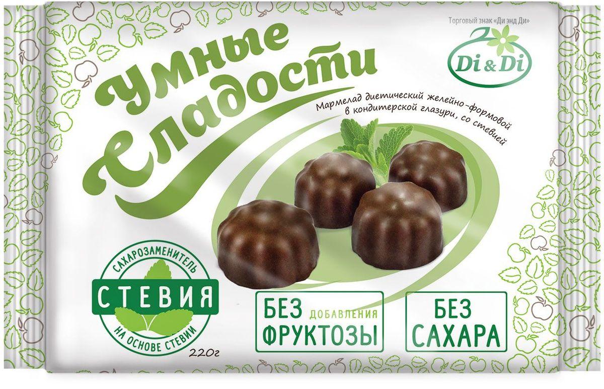 Умные сладости Мармелад глазированный со стевией, 220 г 4650061331351