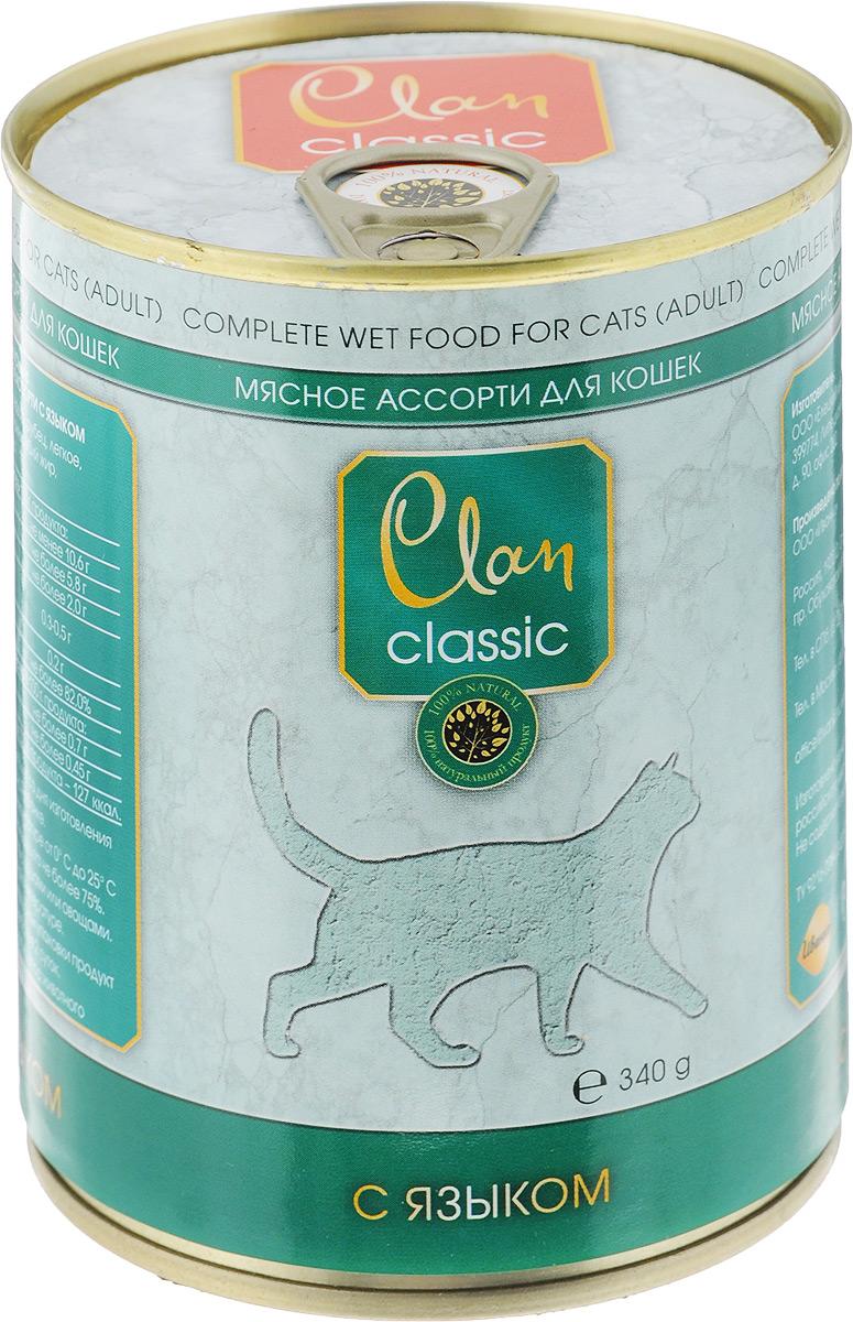 Консервы для взрослых кошек Clan Classic, с языком, 340 г130.4.123Clan Classic - влажный корм для каждодневного питания взрослых кошек. Корм рекомендуется смешивать с кашами. Консервы изготовлены из высококачественного мясного сырья. Для производства корма используется щадящая технология, бережно сохраняющая максимум питательных веществ и витаминов, отборное сырье и специально разработанная рецептура, которая обеспечивает продукции изысканный деликатесный вкус и ярко выраженный аромат. Товар сертифицирован.