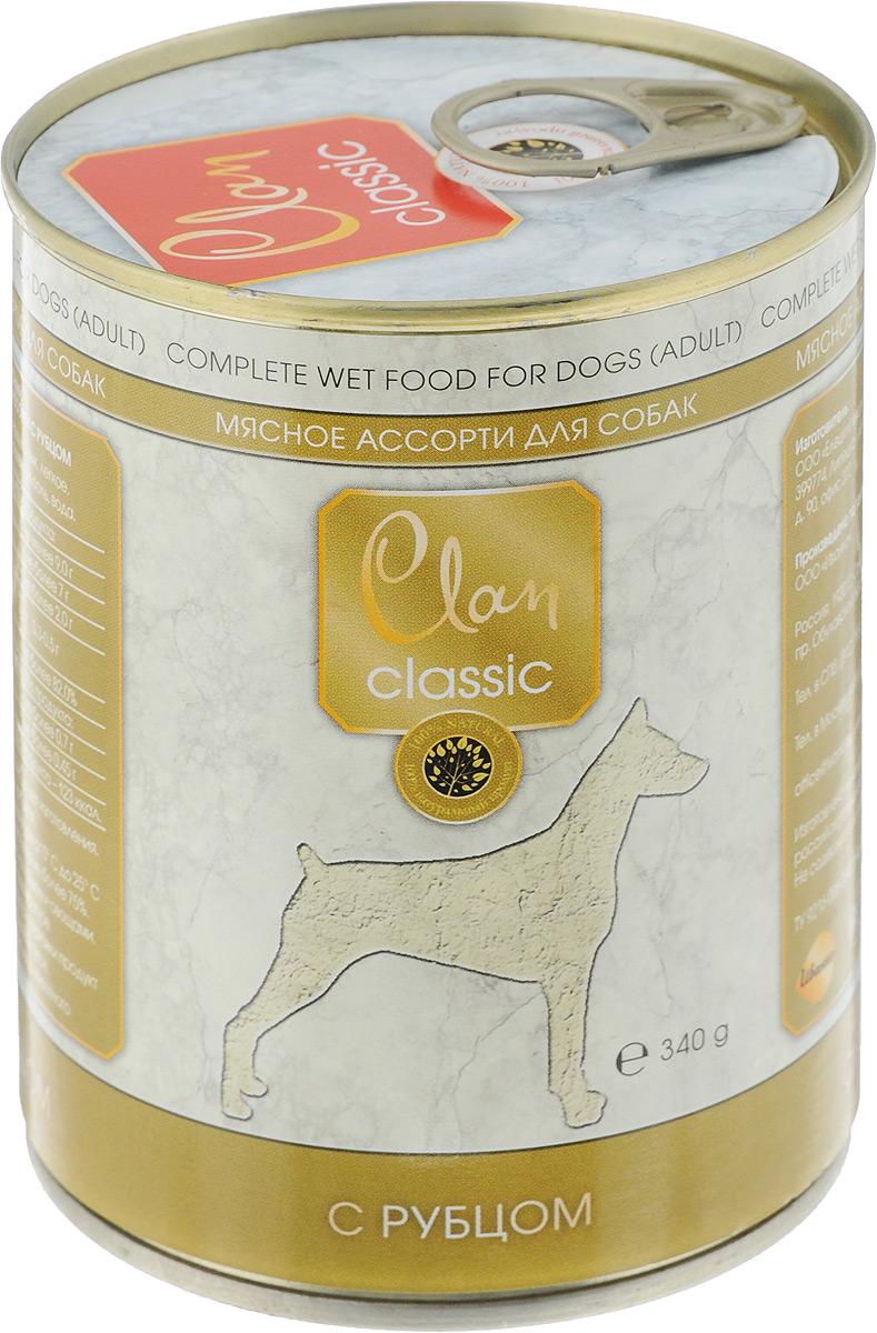 """Консервы для взрослых собак Clan """"Classic"""", с рубцом, 340 г 130.4.046"""