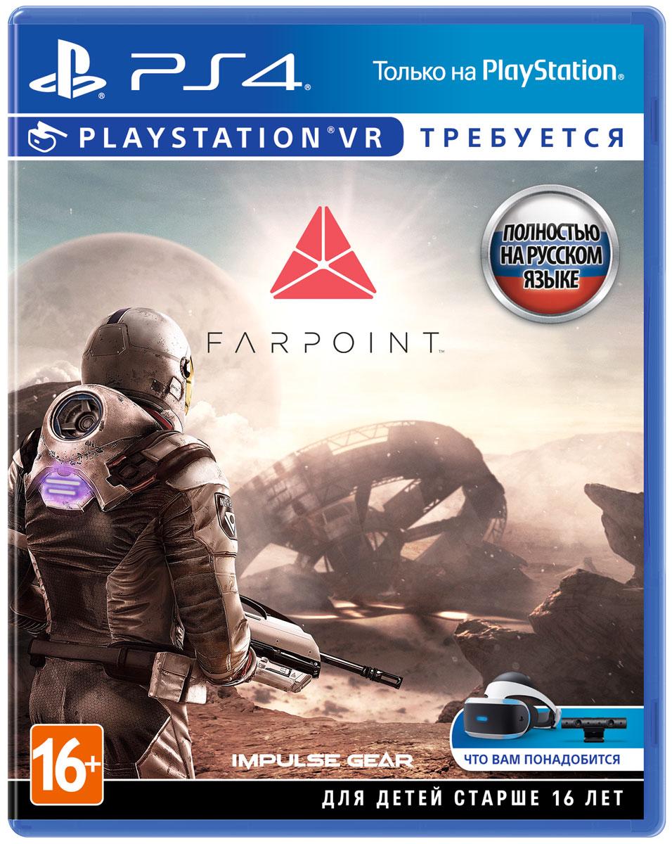 Farpoint (только для VR)
