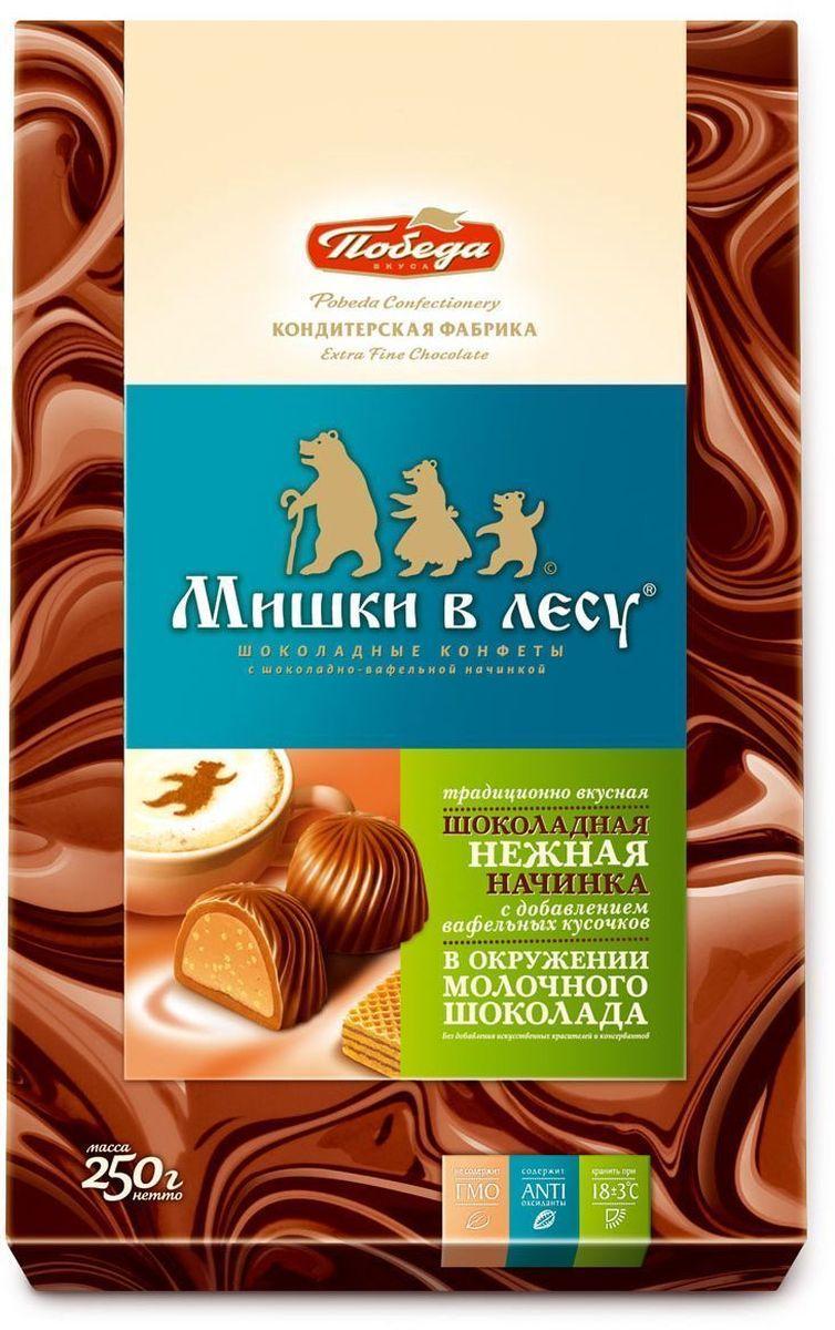 Победа вкуса Мишки в лесу шоколадные конфеты с шоколадно-вафельной начинкой, 250 г015Гармоничная композиция с мягкой молочно-шоколадной начинкой, хрустящим криспом в окружении молочного шоколада. Для тех, кто ценит традиции и любит чаепитие в кругу семьи и друзей.