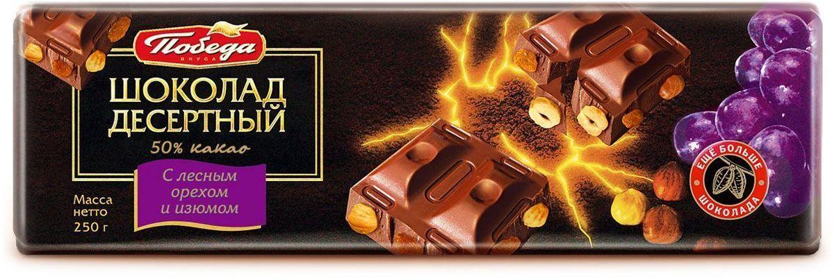 Победа вкуса Шоколад десертный, с лесным орехом и изюмом, 50% какао, 250 г1023Десертный шоколад Победа вкуса отличается повышенным содержанием какао-бобов особой мягкой обжарки. Насыщенный и глубокий вкус этого шоколада великолепно сочетается с классическими для шоколада добавками – фундуком, изюмом.