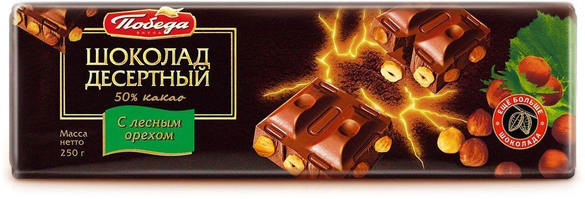 """Победа вкуса """"Шоколад десертный"""", с лесным орехом, 50% какао, 250 г 1026"""
