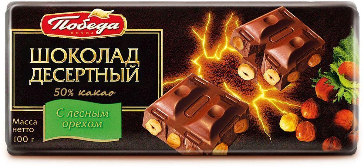 Победа вкуса Шоколад десертный с лесным орехом 50% какао, 100 г1083Десертный шоколад Победа вкуса отличается повышенным содержанием какао-бобов особой мягкой обжарки. Насыщенный и глубокий вкус этого шоколада великолепно сочетается с классическими для шоколада добавками – фундуком.