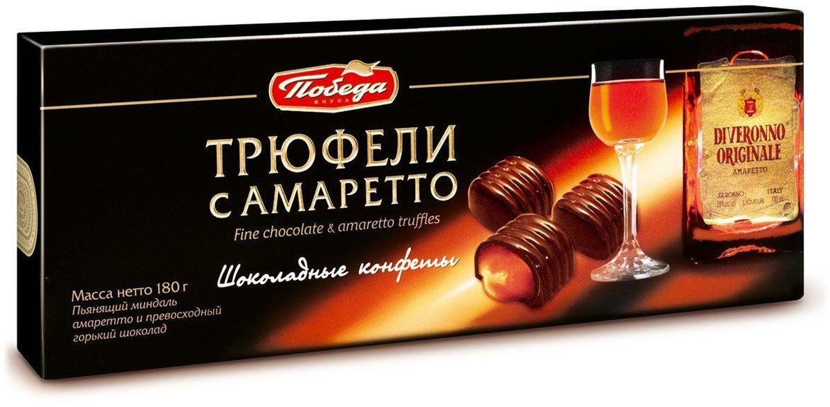 """Победа вкуса """"Трюфели с амаретто"""" шоколадные конфеты, 180 г 041"""
