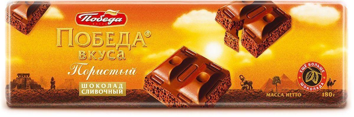Победа вкуса шоколад пористый сливочный, 180 г1254Этот сорт для тех, кто предпочитает сливочный вкус шоколада в сочетании с ярко выраженным ароматом какао. Волнующая нежность отборных сливок и бодрящий, насыщенный аромат какао - это традиционный и вместе с тем всегда оригинальный сливочный шоколад Победа вкуса.