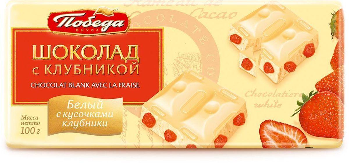 Победа вкуса Шоколад с клубникой белый шоколад с кусочками клубники, 100 г1020Белый шоколад Победа с клубникой идеален для медленной дегустации и неторопливого наслаждения разнообразием изысканных вкусов. Это шоколад для настроения. Постепенно нарастающее ощущение радости, полноты жизни и бодрости окутывает вас, сопровождая весь день. В сочетании с пикантными кусочками клубники белый шоколад дарит чувство оптимизма и особое мягкое послевкусие с тонкими фруктовыми нотами.