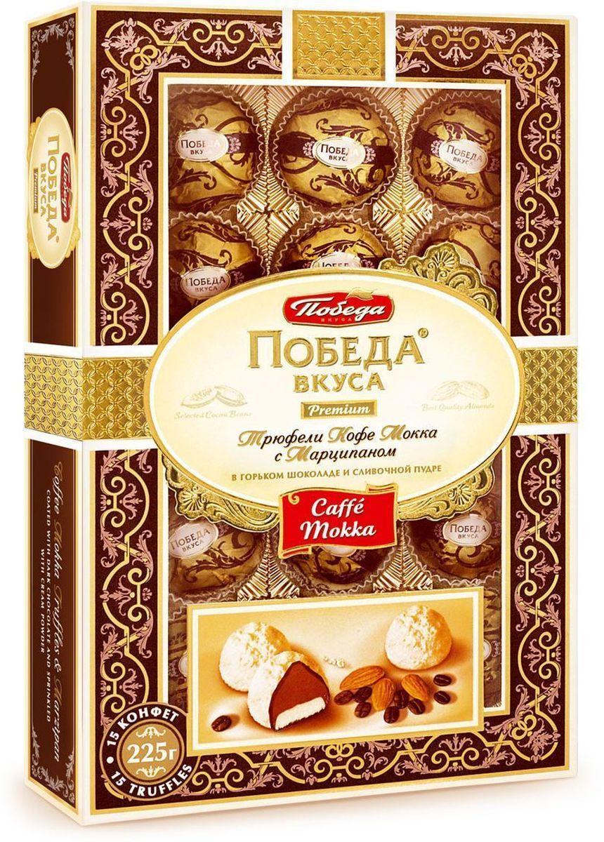 Победа вкуса Premium Caffe Mokka трюфели с марципаном в горьком шоколаде и сливочной пудре, 225 г055Кондитерская фабрика Победа выпустила новый продукт Шоколадные трюфели Победа Вкуса с марципаном. Мы надеемся, что вы по достоинству оцените вкус шоколадных трюфелей с Кофе Мокка марципаном в горьком шоколаде и сливочной пудре, который доставит вам неповторимое, утонченное наслаждение.