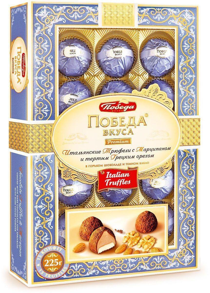 Победа вкуса Premium Italian Truffles трюфели с марципаном и тертым грецким орехом в горьком шоколаде и темном какао, 225 г 057
