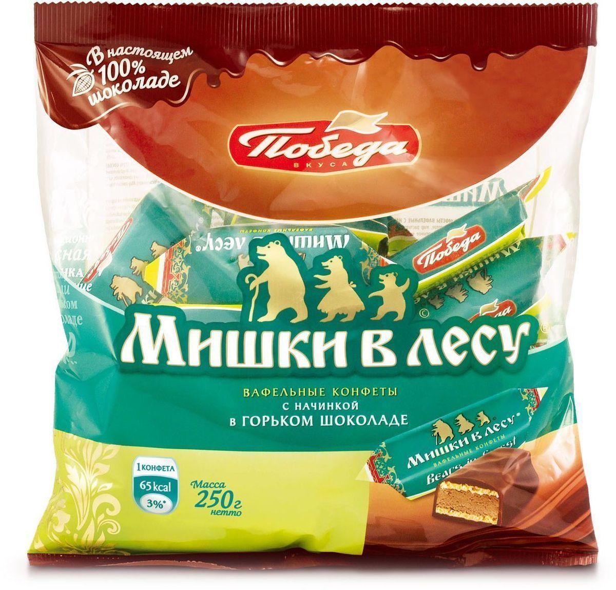 Победа вкуса Победа вкуса Мишки в лесу вафельные конфеты с начинкой в горьком шоколаде (72%), 250г391-R1Мягкая молочно-шоколадная начинка с хрустящей вафлей и карамелью в горьком шоколаде 72%. Новое прочтение традиционной рецептуры раскрывает богатство композиции и придает оригинальность вкусовым оттенкам.