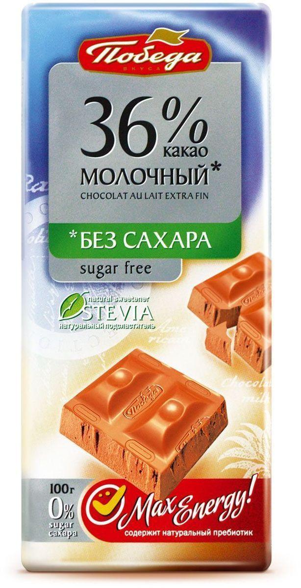 Победа вкуса Шоколад молочный 36% какао без сахара, 100 г1095Эксклюзивная серия некалорийного шоколада без сахара с медовой травой стевией просто идеальна для полноценной и здоровой жизни. В ней на 12% меньше калорий и 0% сахара. Шоколад Победа без сахара обладает превосходным, тонко сбалансированным вкусом. При дегустации вы почувствуете все многообразие оттенков какао, в том числе изысканное сочетание какао и нежного молока в Молочном (36% какао) шоколаде. Кроме стевии шоколад этой серии содержит также растительный пребиотик инулин, нормализующий уровень сахара в крови и жировой обмен.