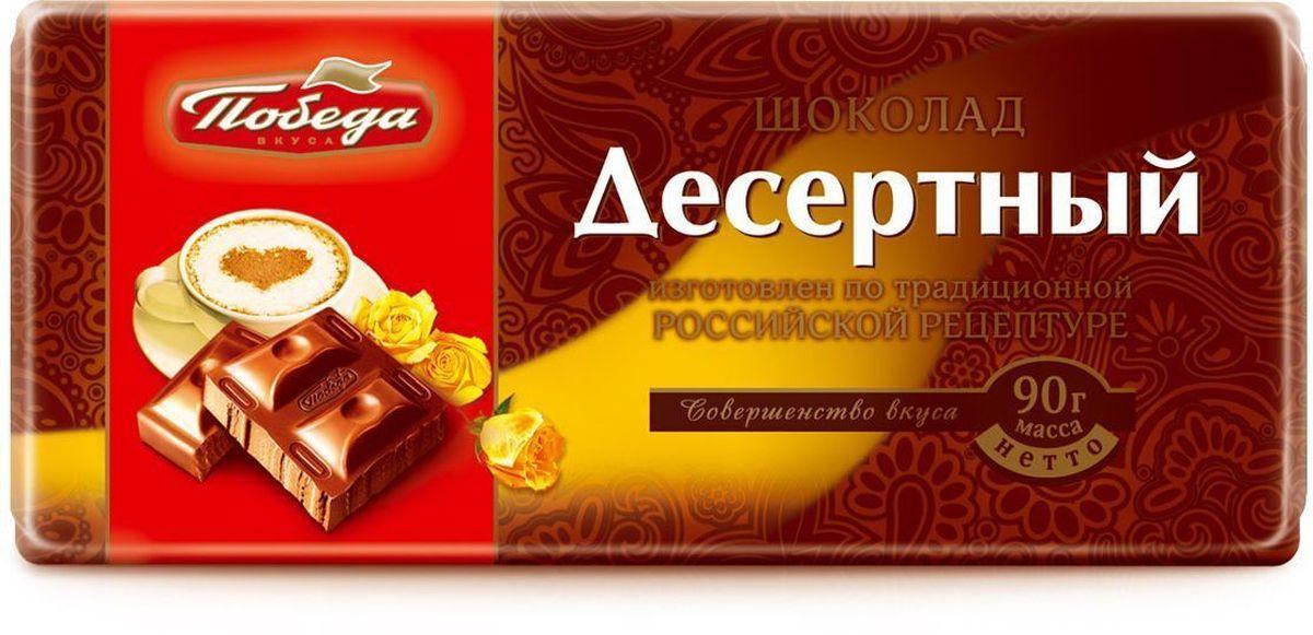 Победа вкуса шоколад десертный, 90 г