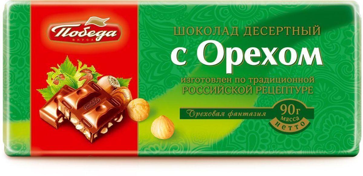 Победа вкуса шоколад десертный с орехом, 90 г