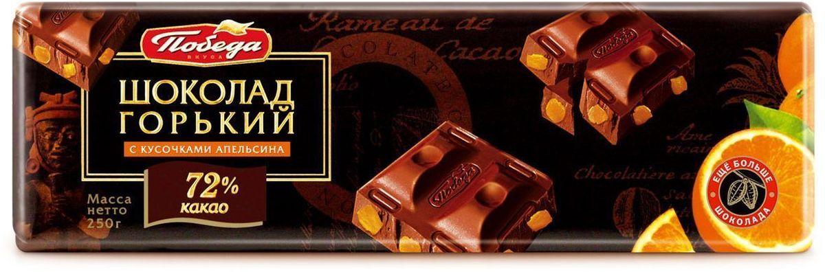 "Победа вкуса ""Шоколад горький"" с кусочками апельсина 72% какао, 250 г 1028"
