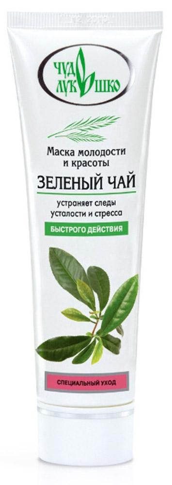 Чудо Лукошко Маска Зеленый Чай. Молодости и красоты быстрого действия, 100 мл40107Моментально разглаживает мелкие и уменьшает глубокие морщины, подтягивает, тонизирует и оживляет кожу, улучшает цвет лица, восстанавливает все физиологические функции кожи, снимает следы усталости и стресса, дает эффект «мгновенного омоложения». Маска – альтернатива СПА-процедурам, адаптированная для домашнего применения. Красный виноград и зеленый чай - мощные антиоксиданты, тонизируют кожу, придают упругость и эластичность. Коллаген, D-пантенол, витамины А и Е разглаживают морщины, омолаживают и подтягивают кожу. Конский каштан, солодка и гесперидин снимают отеки и усталость, укрепляют стенки мельчайших сосудов. Эфирные масла повышают тонус. Алоэ, масла и глицин питают, увлажняют и смягчают.
