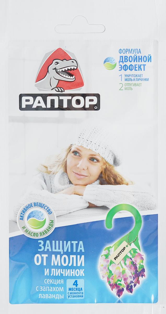 Секция от моли Раптор, с запахом лавандыST1012Секция Раптор гелевая, защита от моли с запахом лаванды.Двойной эффект от моли и ее личинок.Гель отпугивает моль, пластина уничтожает моль и ее личинки. Характеристики: Размер упаковки: 10 см х 19 см х 0,2 см. Артикул: ST1012.