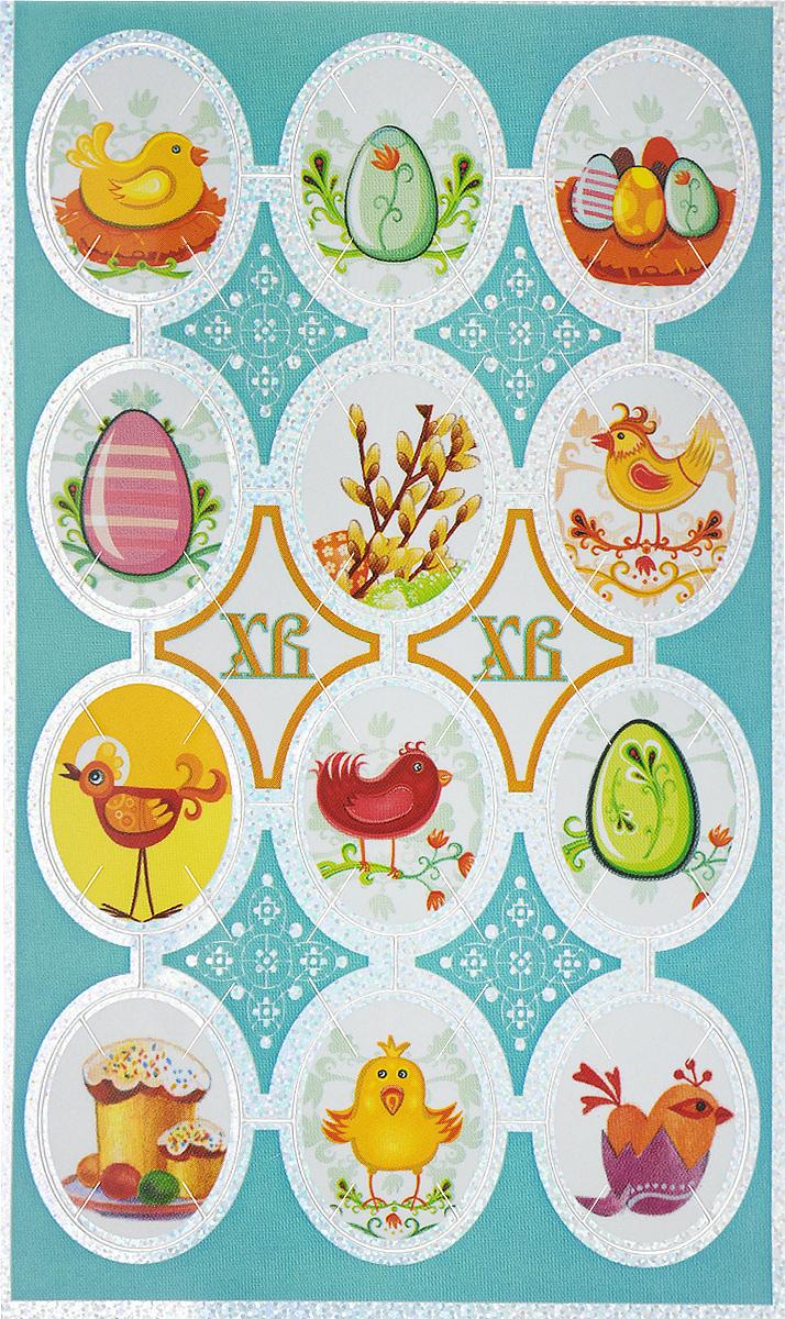 Набор наклеек для декорирования яиц Голография. Птички, 12 штhk29526_птичкиНабор наклеек для декорирования яиц домашняя кухня Голография. Соборы состоит из 12 наклеек, которые предназначены для декорирования пасхальных яиц. Наклейки выполнены из ПВХ и украшены разнообразными рисунками птиц. Такой набор украшений создаст атмосферу праздника в вашем доме. Размер рисунка на наклейки: 2 х 2,4 см. Размер наклейки: 2,5 х 3 см. Размер листа: 8 х 12,7 см.