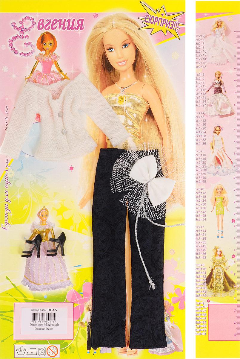 Евгения-Брест Одежда для кукол цвет черный белый