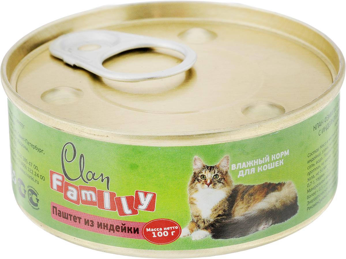 Консервы для взрослых кошек Clan Family, паштет из индейки, 100 г130.1.501Clan Family - влажный корм для каждодневного питания взрослых кошек. Консервы изготовлены из высококачественного мясного сырья. Для производства корма используется щадящая технология, бережно сохраняющая максимум питательных веществ и витаминов, отборное сырье и специально разработанная рецептура, которая обеспечивает продукции изысканный деликатесный вкус и ярко выраженный аромат. Товар сертифицирован.