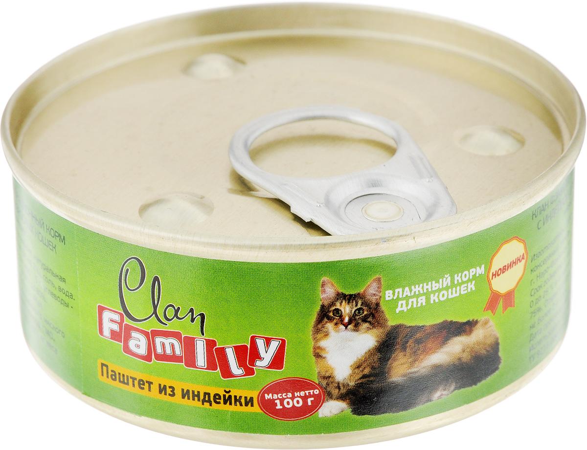 Консервы для взрослых кошек Clan Family, паштет из индейки, 100 г. 130.501130.501Clan Family - влажный корм для каждодневного питания взрослых кошек. Консервы изготовлены из высококачественного мясного сырья. Для производства корма используется щадящая технология, бережно сохраняющая максимум питательных веществ и витаминов, отборное сырье и специально разработанная рецептура, которая обеспечивает продукции изысканный деликатесный вкус и ярко выраженный аромат. Товар сертифицирован.