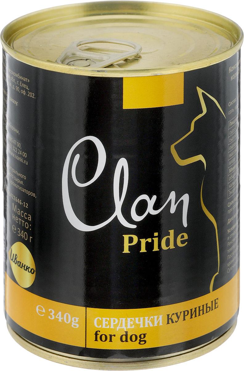 Консервы для собак Clan Pride, сердечки куриные, 340 г130.3.103Clan Pride - влажный корм для каждодневного питания собак. Корм рекомендуется смешивать с кашами. Консервы изготовлены из высококачественного мясного сырья. Для производства корма используется щадящая технология, бережно сохраняющая максимум питательных веществ и витаминов, отборное сырье и специально разработанная рецептура, которая обеспечивает продукции изысканный деликатесный вкус и ярко выраженный аромат. Товар сертифицирован.