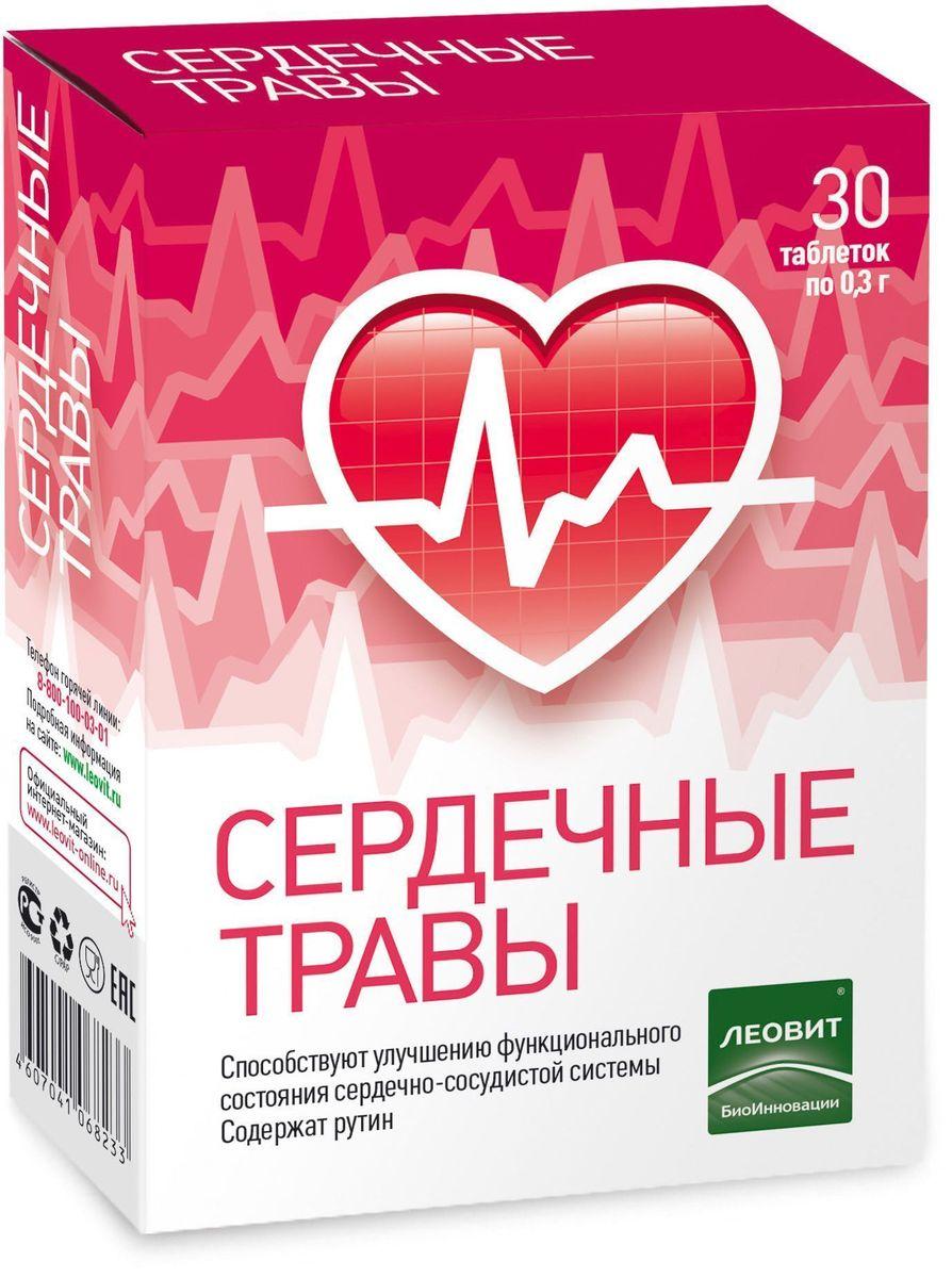 БиоИнновации Сердечные травы БАД к пище 30 таблеток, 9 г111317Мягкое успокаивающее действие для улучшения функционального состояния сердечно-сосудистой системы, уменьшения выраженности кардиалгического, аритмического и вегетативного синдромов при нейроциркулярной дистонии по кардиальному типу.