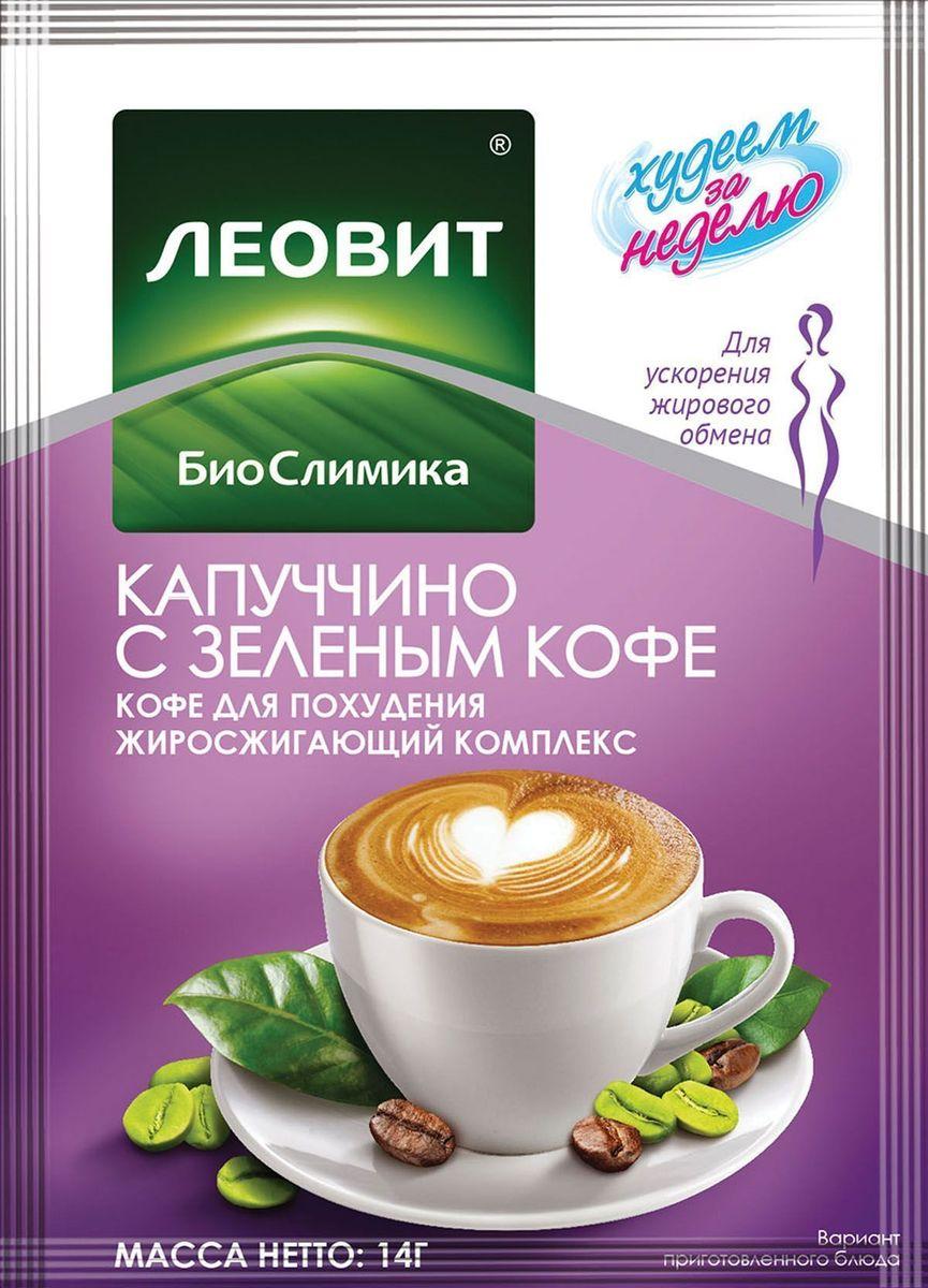 БиоСлимика Капуччино жиросжигающий комплекс с зеленым кофе, 14 г122105Кофе капучино с зеленым кофе и жиросжигающим комплексом – напиток, ускоряющий жировой обмен Доказанная функциональность: с L-карнитином, экстрактом зеленого кофе, пиколинатом хрома, инулином, участвующими в регуляции жирового обмена Компоненты в составе напитка нормализуют жировой обмен веществ, регулируют аппетит Содержит экстракт зеленого кофе, который оказывает липолитическое и антиоксидантное действие