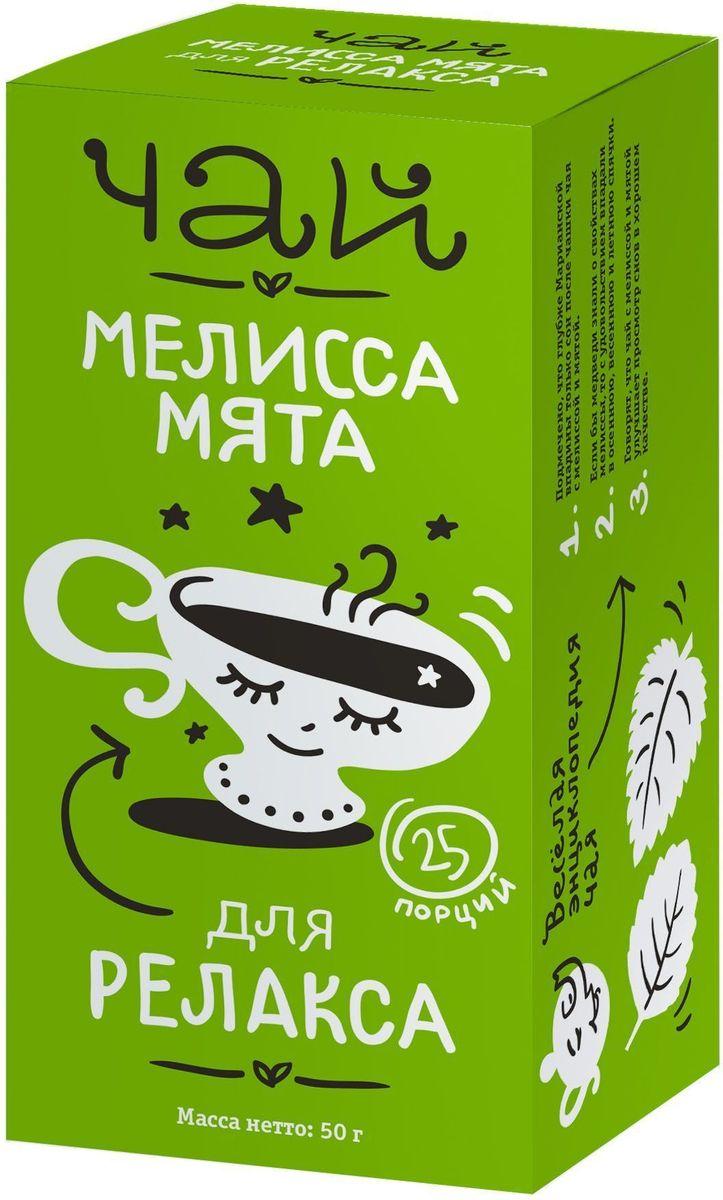 Леовит Чай мелисса мята для релакса, 25 пакетов по 2 г 124111