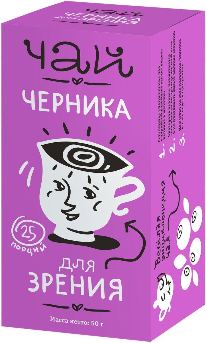 Мы приготовили для вас не просто вкусный, но и очень полезный напиток – чай с добавлением черники. Компоненты этой ягоды способствуют улучшению остроты зрения, положительно влияют на сосуды сетчатки глаза, способствуют улучшению кровотока в мелких капиллярах. В результате регулярного употребления черники снимается напряжение глаз и усталость зрительных органов.. Нежный аромат ягоды и душицы придает чаю свежесть летнего леса. Заварите содержимое пакетика кипятком и оставьте настояться 4-5 минут. Приятного чаепития!