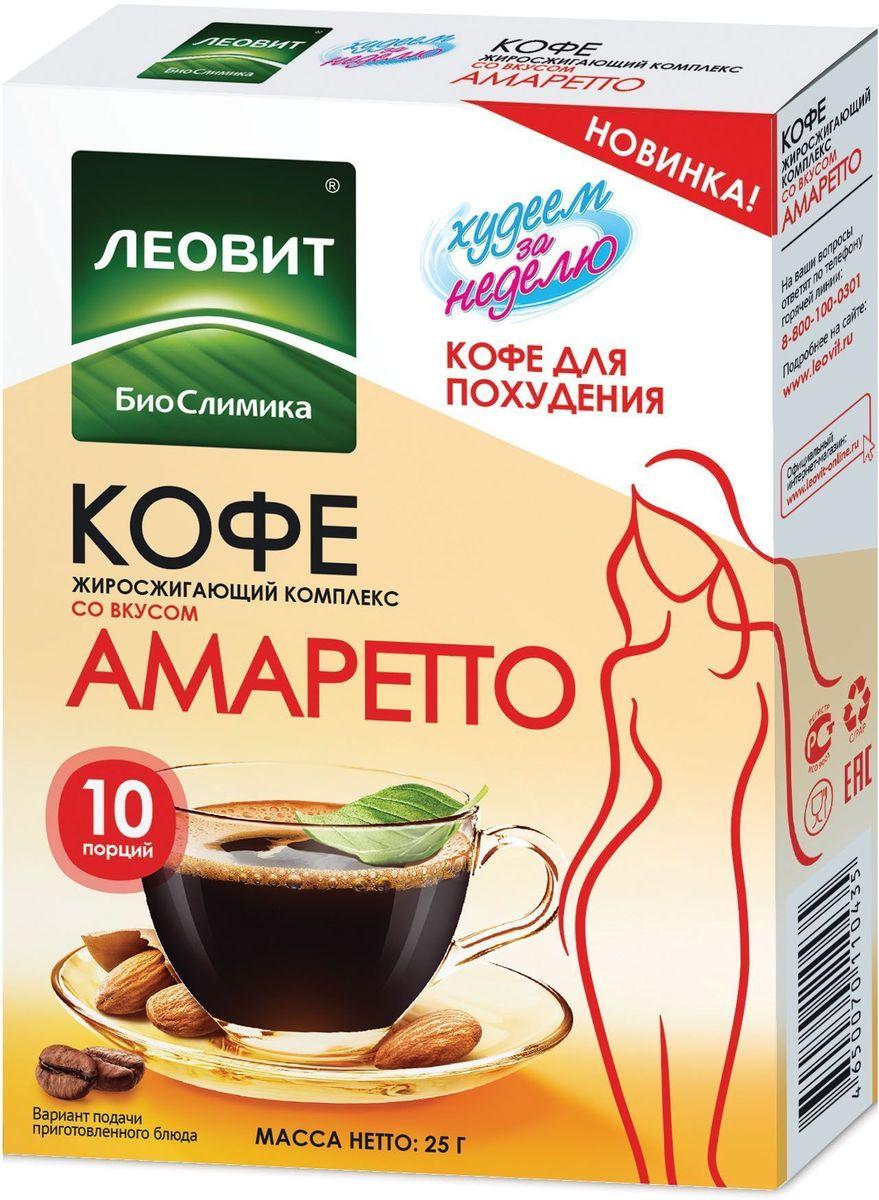 БиоСлимика Кофе для похудения жиросжигающий комплекс амаретто, 10 пакетов по 2,5 г