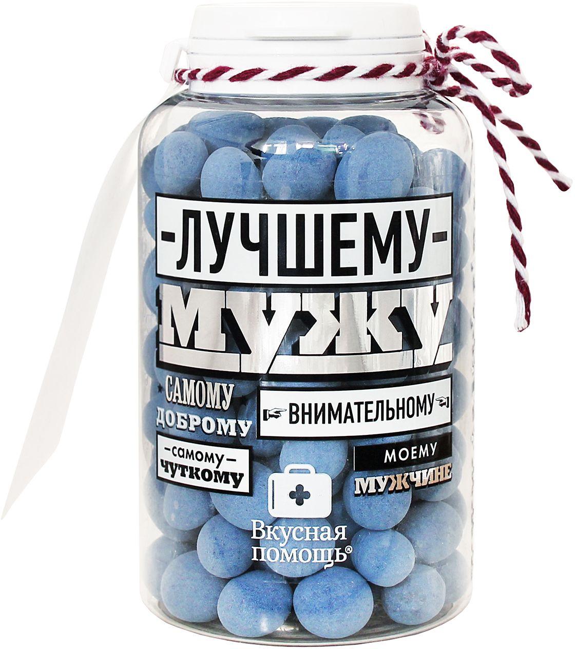 Вкусная помощь конфеты Для любимого мужа, 215 гУУ-00002456