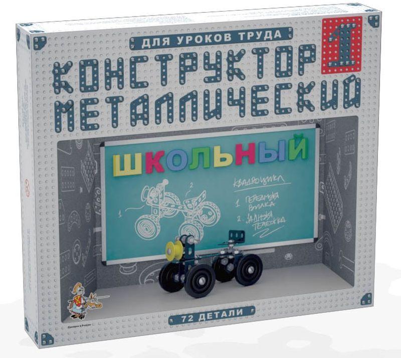 Десятое королевство Конструктор для уроков труда Школьный-1