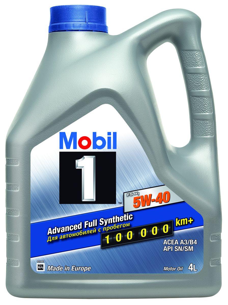 Масло моторное Mobil FS X1, класс вязкости 5W-40, 4 л153265Mobil является лидирующей в мире маркой синтетических моторных масел с наилучшими эксплуатационными характеристиками и защитными свойствами. Благодаря технологии Mobil 1, ваш двигатель работает как новый. Продукт Mobil FS X1 представляет собой синтетическое моторное масло с улучшенными эксплуатационными свойствами, предназначенное для обеспечения исключительных моющих свойств. Продукт Mobil FS X1 изготавливается на основе патентованной смеси синтетических базовых масел с высокими рабочими характеристиками, усиленной точно сбалансированной системой компонентов, обеспечивающей: - защиту двигателя от износа и смазывание в течение всего интервала между заменами масла; - превосходную защиту вашего двигателя, способствуя предотвращению накапливания вредных отложений; - улучшенную технологию очистки для легковых автомобилей с высоким пробегом - более 100000 км; - улучшенную защиту при нестабильном качестве топлива; - защиту для вашего двигателя при пуске в условиях...