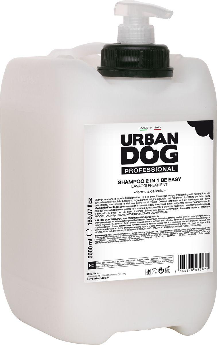 Шампунь для собак Urban Dog, Be Easy 2 в 1, для частого применения, 5 лUDP1000SH6Шампунь подходит для всех пород и для всех типов шерсти. Идеально подходит для частого применения благодаря тщательно подобранной формуле на основе ингредиентов естественного происхождения с добавлением молочного протеина. Придает шерстному покрову нежность, мягкость и легкий аромат. Очищает, не нарушая физиологическое значение pH собаки. Способ применения: расчесать, чтобы удалить лишнюю шерсть и напитать кожу кислородом. Смочить шерсть теплой водой и нанести шампунь, избегая попадания в глаза и уши. Слегка помассировать и оставить средство на две минуты. Смыть большим количеством воды. Хорошо высушить и расчесать. СРЕДСТВО С СБАЛАНСИРОВАННЫМ И СТАБИЛИЗИРОВАННЫМ pH. ДЛЯ НАРУЖНОГО ПРИМЕНЕНИЯ.
