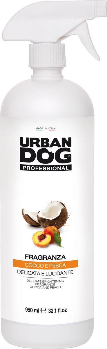 Бальзам для собак Urban Dog, нежного действия с блеском для короткошерстных пород, аромат кокоса и персика, 950 млUD2005F1LSАРОМАТИЗАТОР ДЕЛИКАТНЫЙ С БЛЕСКОМ с ароматом кокоса и персика Нежный и дезодорирующий аромат, который не нарушает естественную регуляцию сальных желез и обоняние собаки. Отлично подходит в качестве средства для придания блеска шерсти. Применение: нанести ароматизатор, избегая попадания в глаза и уши. Расчесать и при необходимости просушить.