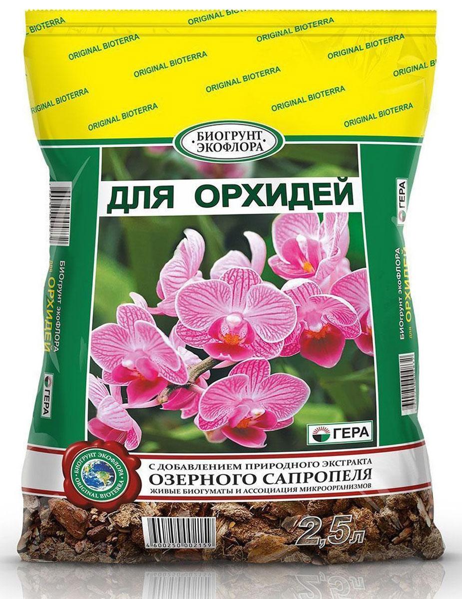 Биогрунт Гера Для орхидей, 2,5 л1010БИОгрунт ЭкоФлора для Орхидей – полностью готовый к применению грунт для выращивания всех видов орхидей, таких как Фаленопсис, Каттлея, Дендробиум, Мильтониопсис, Пафиопедилум (Башмачок), Цимбидиум, Мильтония и др. Состав: смесь торфов различной степени разложения, кора, экстрат сапропеля, гумат калия, вермикулит, песок, мука известковая (доломитовая).