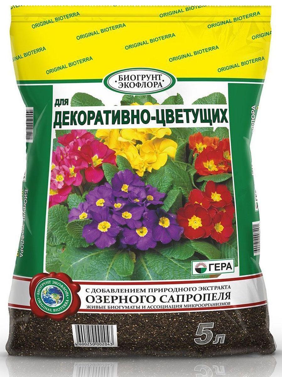 Биогрунт Гера Для декоративно-цветущих, 5 л1013Полностью готовый к применению грунт для выращивания декоративно-цветущих однолетних и многолетних растений в открытом грунте (в качестве основной заправки гряд, клумб, альпийских горок и других цветников) и закрытом грунте (в теплице, зимнем саду, комнатном цветоводстве) таких как фуксии, бегонии, азалии, герани, маргаритки, бальзамины, гвоздики, астры, примулы, розы и др.; проращивания семян; выращивания цветочной рассады; выгонки луковичных растений; мульчирования (укрытия) почвы под растениями; посадки, пересадки, подсыпки или смены верхнего слоя почвы у растущих растений. Состав: смесь торфов различной степени разложения, экстракт сапропеля, песок речной термически обработанный, гумат калия, комплексное минеральное удобрение, вермикулит/агроперлит, мука известняковая (доломитовая).