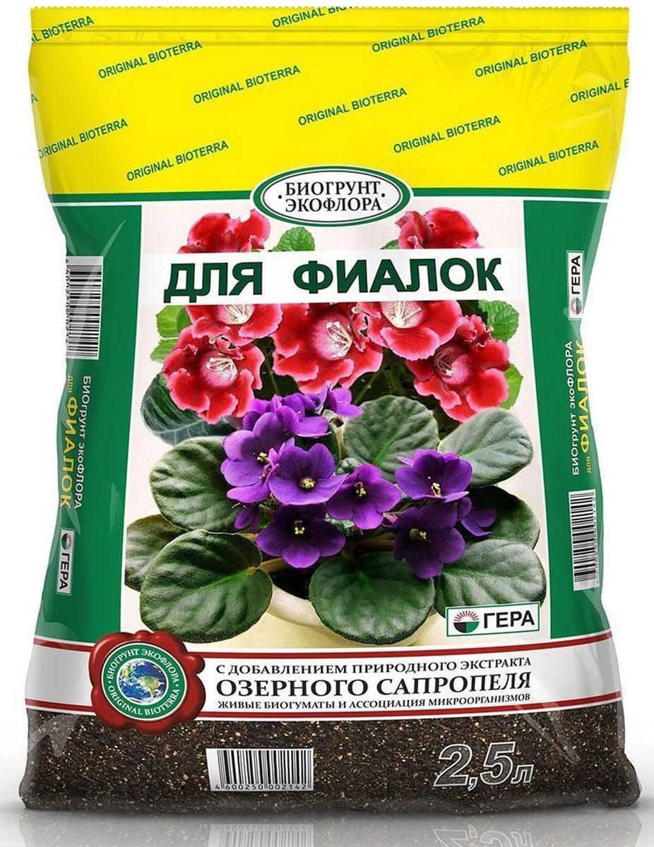 Биогрунт Гера Для фиалок, 2,5 л1033Полностью готовый к применению грунт для выращивания декоративно-цветущих растений в открытом грунте (в качестве основной заправки гряд, клумб, альпийских горок и других цветников) и закрытом грунте (в теплице, зимнем саду, комнатном цветоводстве) таких как узамбарская фиалка (сенполия), колумнея, эписция, глоксиния, колерия, геснерия, стрептокарпус, синнингия, а также цикламен, примула и др.; проращивания семян; выращивания цветочной рассады; выгонки луковичных растений; мульчирования (укрытия) почвы под растениями; посадки, пересадки, подсыпки или смены верхнего слоя почвы у растущих растений. Состав: смесь торфов различной степени разложения, экстракт сапропеля, песок речной термически обработанный, гумат калия, комплексное минеральное удобрение, вермикулит/агроперлит, мука известняковая (доломитовая).