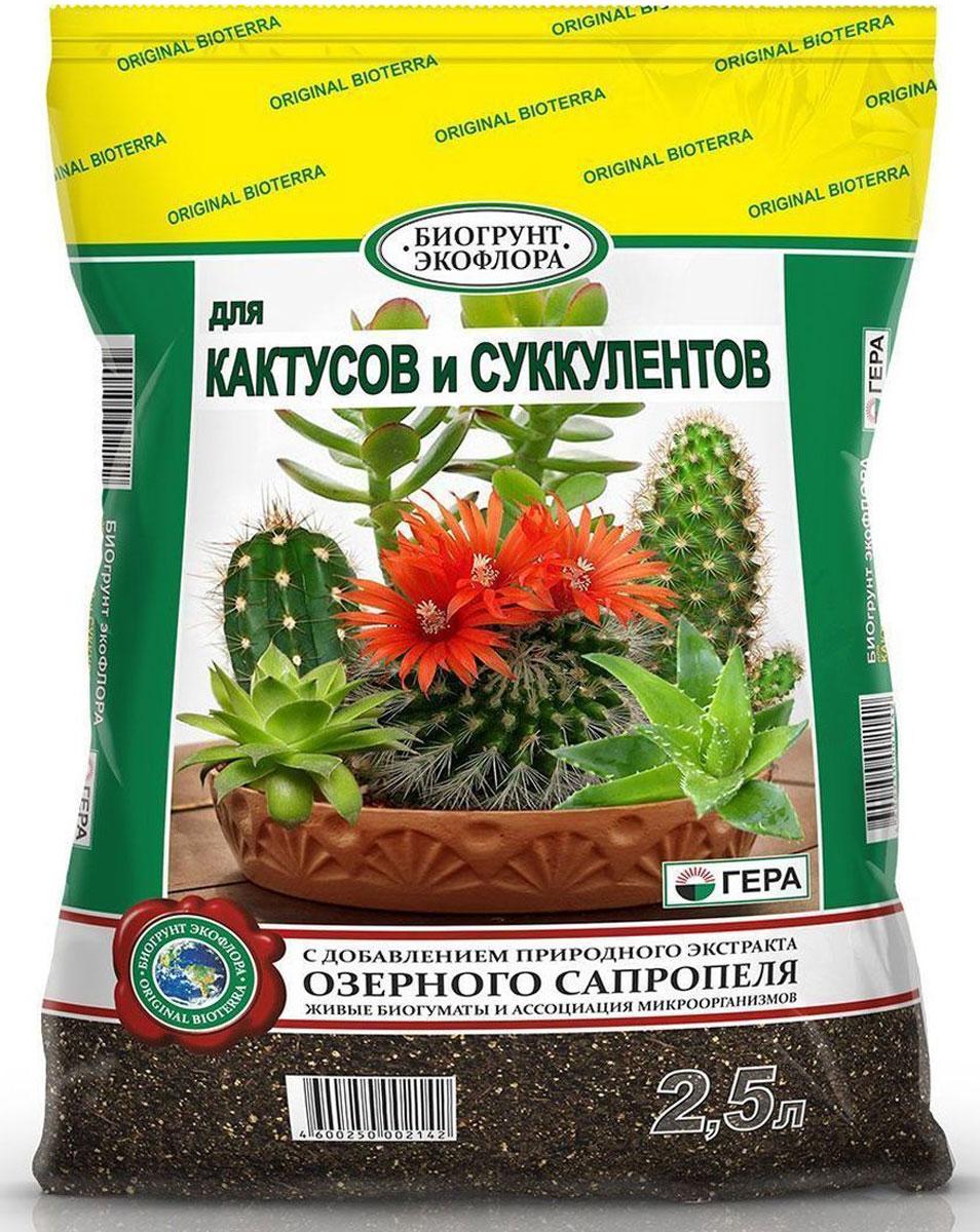 Биогрунт Гера Для кактусов и суккулентов, 2,5 л1034Полностью готовый к применению грунт для выращивания кактусов и других суккулентов в открытом грунте (в качестве основной заправки гряд, клумб, альпийских горок и других цветников) и закрытом грунте (в теплице, зимнем саду, комнатном цветоводстве) таких как опунция, маммиллярия, эхинопсис, астрофитум, эпифиллум, цереус, шлюмбергера, алоэ, хавортия, крассула (толстянка), каланхоэ, эхеверия (эчеверия), молочай, агава, литопс, седум (очиток) и др.; проращивания семян; выращивания цветочной рассады; мульчирования (укрытия) почвы под растениями; посадки, пересадки, подсыпки или смены верхнего слоя почвы у растущих растений. Состав: смесь торфов различной степени разложения, сапропель, песок речной термически обработанный, гумат калия, комплексное минеральное удобрение, вермикулит/агроперлит, мука известняковая (доломитовая).