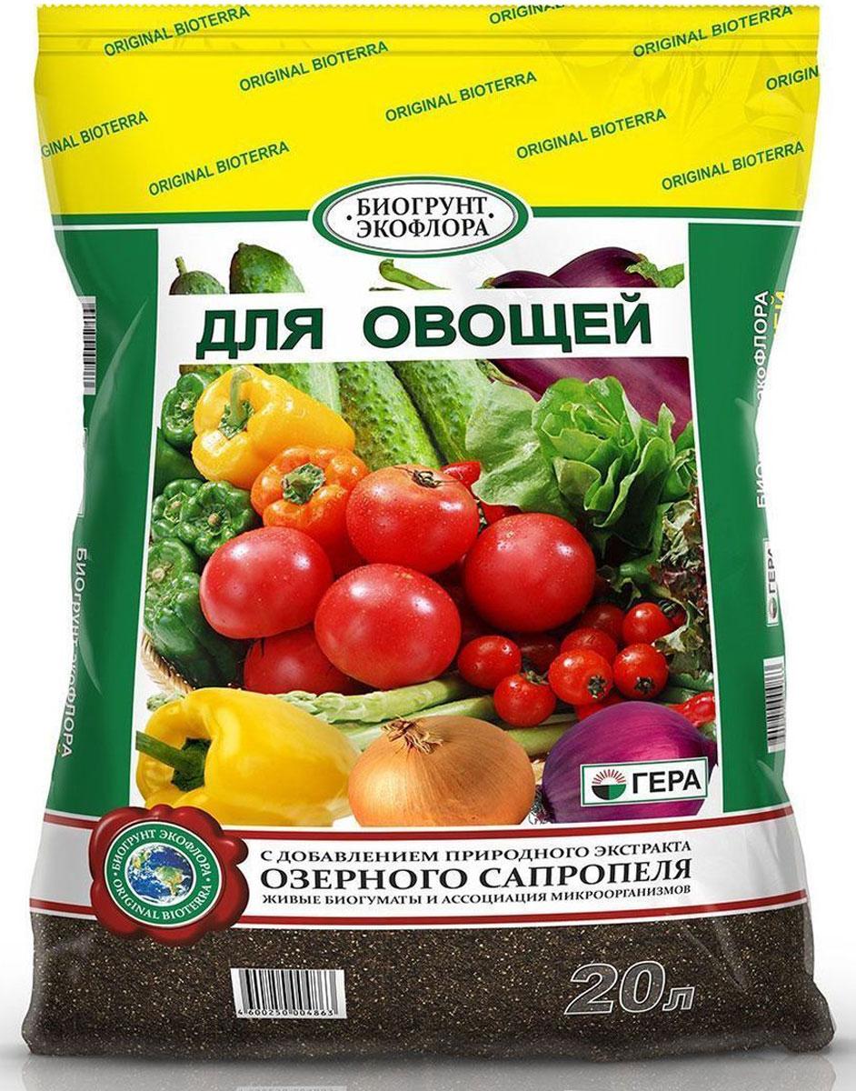 Биогрунт Гера Для овощей, 20 л1035Полностью готовый к применению грунт для различных овощных культур (томатов, перцев, баклажанов, огурцов, капусты, редьки, редиса, сельдерея, луковых овощных культур и др.). Применяется для выращивания и подкормки овощной рассады, проращивания семян, пикировки и высадки в закрытый и открытый грунт, обогащения верхнего слоя почвы. Состав: смесь торфов различной степени разложения, экстракт сапропеля, песок речной термически обработанный, гумат калия, комплексное минеральное удобрение, вермикулит/агроперлит, мука известняковая (доломитовая).