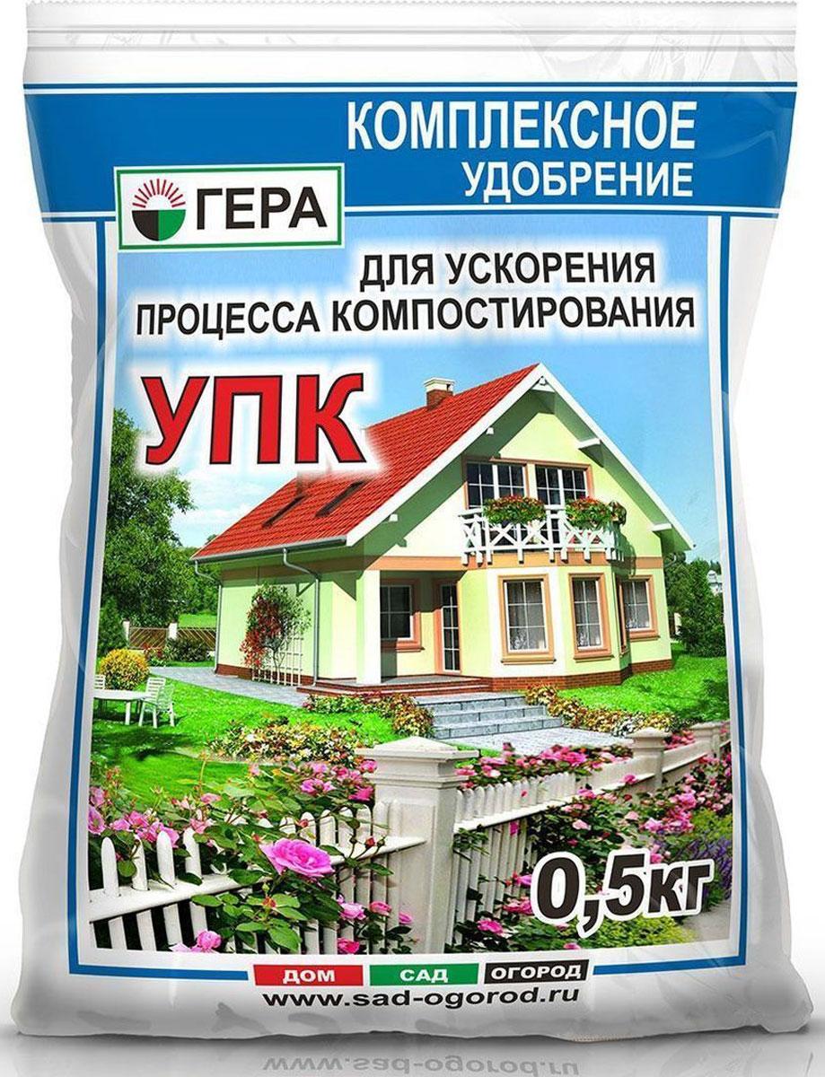 Удобрение Гера УПК, 0,5 кг2010Гера УПК (для Ускорения процесса компостирования) – смешанное удобрение для ускорения процесса компостирования. Предназначено для получения готового органоминерального компоста из органических отходов в течение 6-8 месяцев.