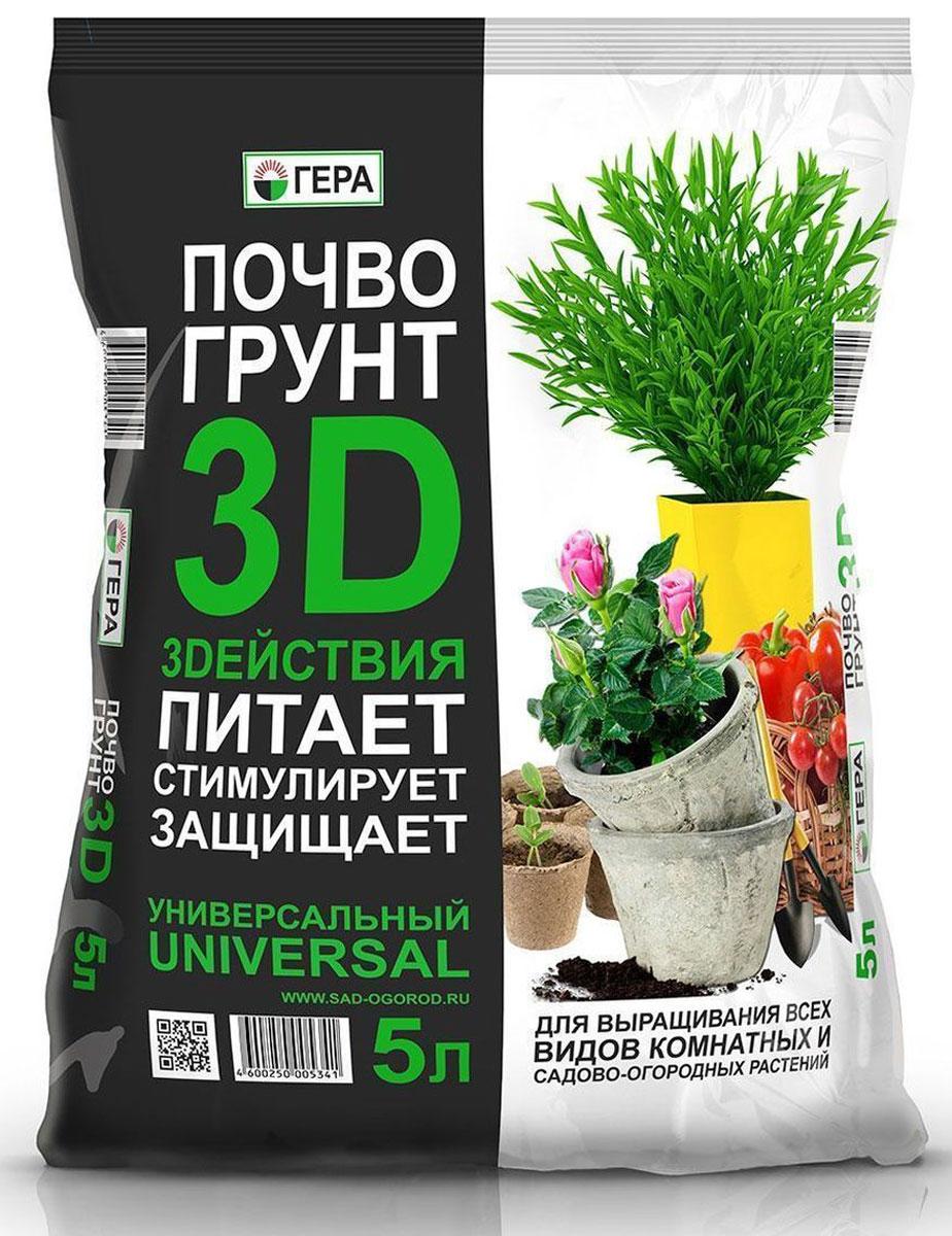 Почвогрунт Гера 3D. Универсальный, 5 л601Полностью готовая к применению почвенная смесь. Применяется для выращивания овощных и цветочно-декоративных растений. В открытом грунте (в качестве основной заправки гряд, клумб, альпийских горок и других цветников) и закрытом грунте (в теплице, зимнем саду, комнатном цветоводстве); посадки плодово-ягодных и декоративных деревьев и кустарников; проращивания семян; выращивания овощной и цветочной рассады; выгонки луковичных растений; мульчирования (укрытия) почвы под растениями; посадки, пересадки, подсыпки или смены верхнего слоя почвы у растущих растений. Состав: Высококачественная смесь торфов различной степяни разложения, комлексное минеральное удобрение, мука доломитовая (известняковая), песок речной термически обработанный.