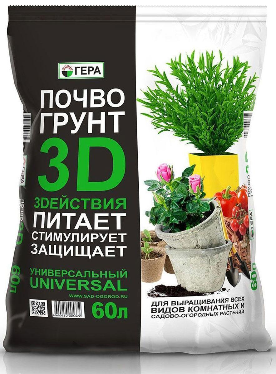 Почвогрунт Гера 3D. Универсальный, 60 л603Полностью готовая к применению почвенная смесь. Применяется для выращивания овощных и цветочно-декоративных растений. В открытом грунте (в качестве основной заправки гряд, клумб, альпийских горок и других цветников) и закрытом грунте (в теплице, зимнем саду, комнатном цветоводстве); посадки плодово-ягодных и декоративных деревьев и кустарников; проращивания семян; выращивания овощной и цветочной рассады; выгонки луковичных растений; мульчирования (укрытия) почвы под растениями; посадки, пересадки, подсыпки или смены верхнего слоя почвы у растущих растений. Состав: Высококачественная смесь торфов различной степяни разложения, комлексное минеральное удобрение, мука доломитовая (известняковая), песок речной термически обработанный.
