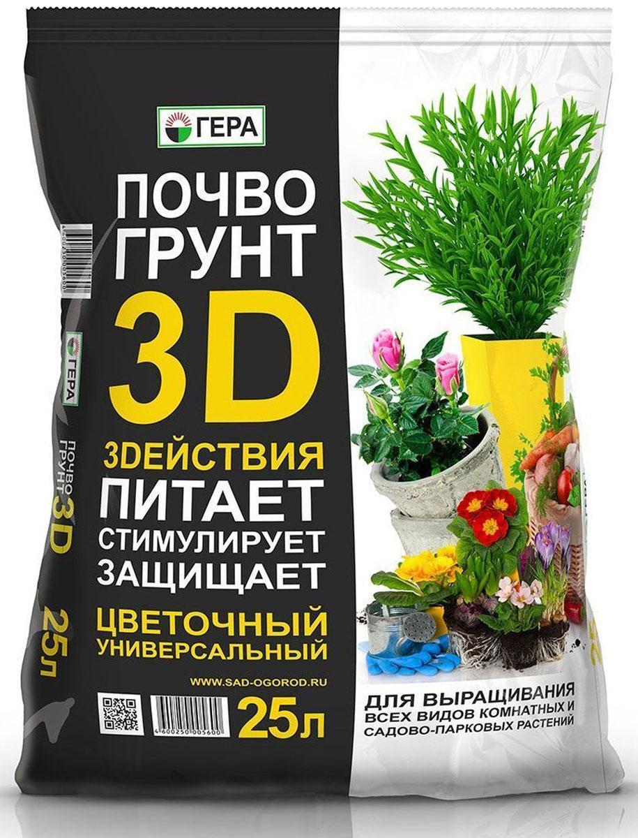Почвогрунт Гера 3D. Цветочный Универсальный, 25 л604Полностью готовая к применению почвенная смесь. Применяется для выращивания цветочно-декоративных растений. В открытом грунте (в качестве основной заправки клумб, альпийских горок и других цветников) и закрытом грунте (зимнем саду, комнатном цветоводстве); проращивания семян; выращивания цветочной рассады; выгонки луковичных цветов; мульчирования (укрытия) почвы под растениями; посадки, пересадки, подсыпки или смены верхнего слоя почвы у растущих растений. Состав: Высококачественная смесь торфов различной степяни разложения, комлексное минеральное удобрение, мука доломитовая (известняковая), песок речной термически обработанный.