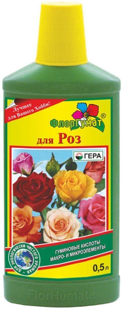 Удобрение Гера ФлорГумат. Для роз, 0,5 л7005Комплексное удобрение на основе гуминового экстракта сапропеля содержит полный набор элементов питания и микроэлементов. Позволяет вырастить экологически чистую продукцию, восстанавливает естественное плодородие почвы. Увеличивает эффективность усвоения элементов питания. Применяется при выращивании роз и других декоративно-цветущих растений и кустарников в домашних условиях, в закрытом и открытом грунте. Способствует повышению декоративных свойств (в том числе, за счет более интенсивного окрашивания лепестков и листьев растений, увеличивая размер чашечки), стимулирует рост растений и развитие корневой системы, обеспечивая длительное цветение, повышает устойчивость к неблагоприятным факторам окружающей среды.