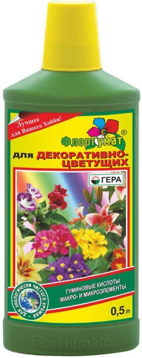 Удобрение Гера ФлорГумат. Для декоративно-цветущих, 0,5 л7006Комплексное удобрение на основе гуминового экстракта сапропеля содержит полный набор элементов питания и микроэлементов. Позволяет вырастить экологически чистую продукцию, восстанавливает естественное плодородие почвы. Увеличивает эффективность усвоения элементов питания. Применяется для предпосевной обработки и подкормки любых декоративноцветущих растений в домашних условиях, в закрытом и открытом грунте, таких как фуксия, бегония, азалия, герань, бальзамин, гвоздика, маргаритка, астра, примула, роза и др. Способствует повышению декоративных свойств (в том числе, за счет более интенсивного окрашивания лепестков и листьев растений, увеличения размеров чашечки), стимулирует рост растений и развитие их корневой системы, обеспечивает длительное цветение, повышает устойчивость к неблагоприятным факторам окружающей среды.