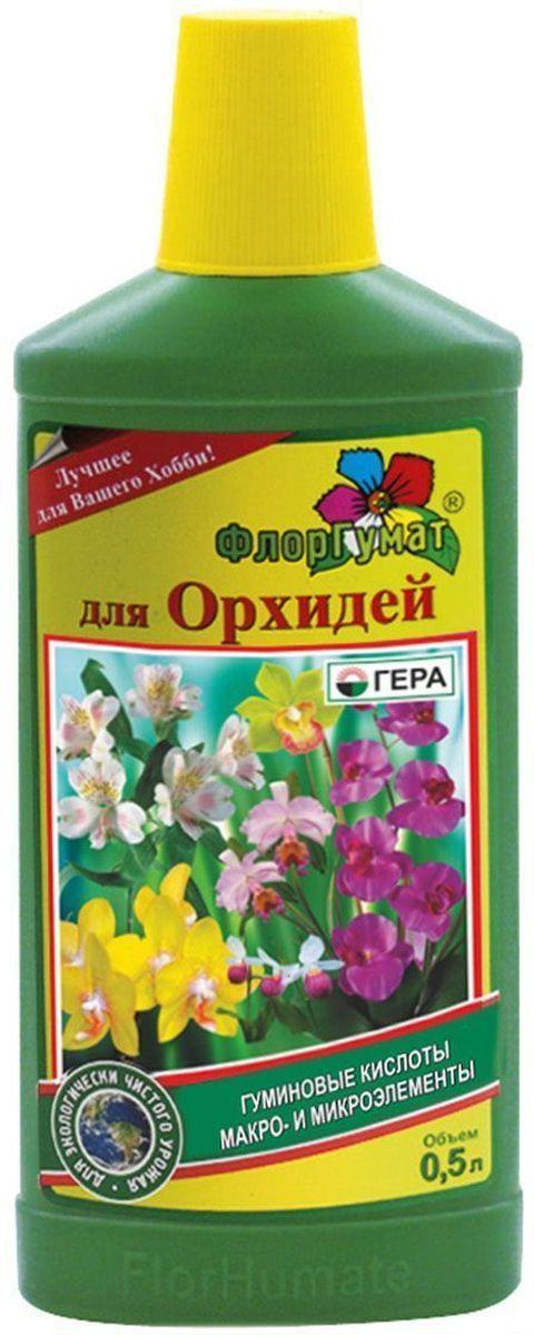 Удобрение Гера ФлорГумат. Для орхидей, 0,5 л7012Комплексное удобрение на основе гуминового экстракта сапропеля содержит полный набор элементов питания и микроэлементов. Увеличивает эффективность усвоения элементов питания. Применяется для подкормок в период вегетации всех видов орхидей, таких как Фаленопсис, Каттлея, Дендробиум, Мильтониопсис, Пафиопедилум (Башмачок), Цимбидиум, Мильтония и др. Способствует пышному и длительному цветению, повышению декоративных свойств, стимулирует развитие корневой системы, стимулирует устойчивость к неблагоприятным факторам окружающей среды.