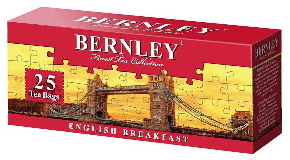 Bernley English Breakfast черный чай в пакетиках, 25 шт1070048Bernley English Breakfast - высокогорный черный чай для традиционного английского чаепития. Крепкий чай темно-красного цвета с богатым, насыщенным, невероятно свежим и мощным вкусом, характерным неповторимым ароматом и тонкими фруктовыми нотками в длительном и сочном послевкусии., Уважаемые клиенты! Обращаем ваше внимание на то, что упаковка может иметь несколько видов дизайна. Поставка осуществляется в зависимости от наличия на складе.
